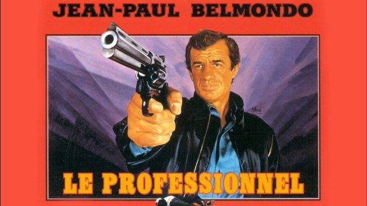 """""""Профессионал"""" _ (1981) Боевик, триллер, драма, криминал. HD 720p. (Советский дубляж)"""