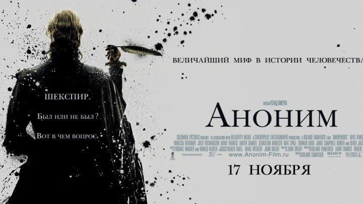 Аноним - триллер / драма / исторический / Великобритания, Германия, США / 2011