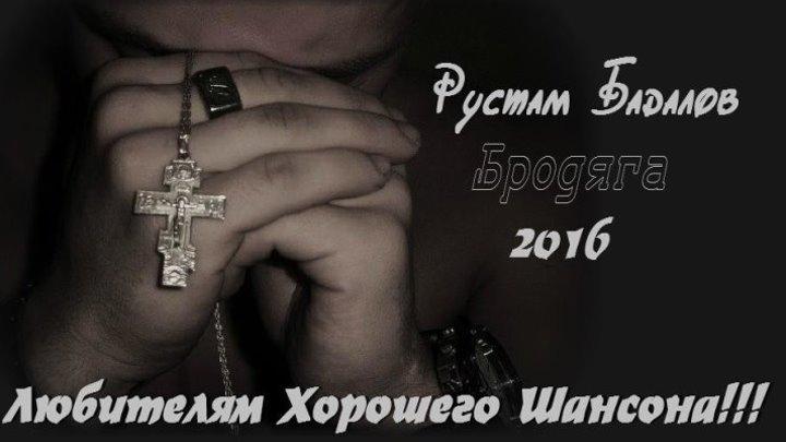 НОВИНКА 2016. Рустам Бадалов - Бродяга