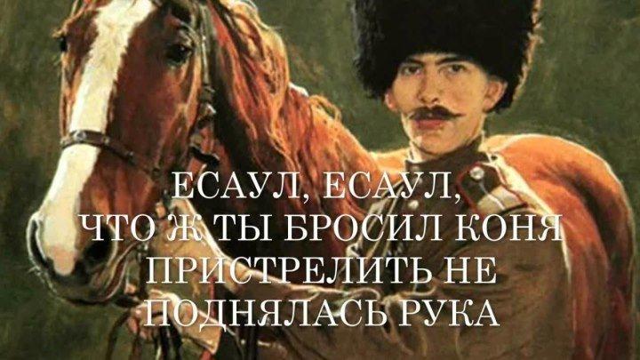 """""""ЕСАУЛ"""" А.Исенгазин"""