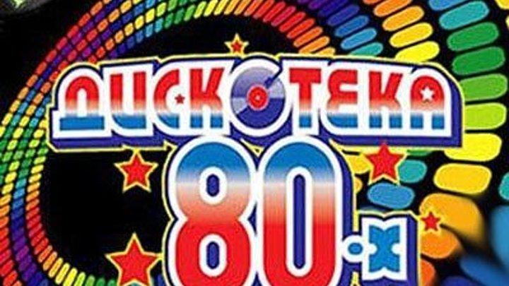 Дискотека 80-х ! Полная версия фестиваля Авторадио