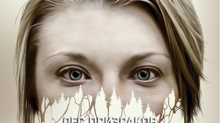 Лес призраков. 2016. ужасы.