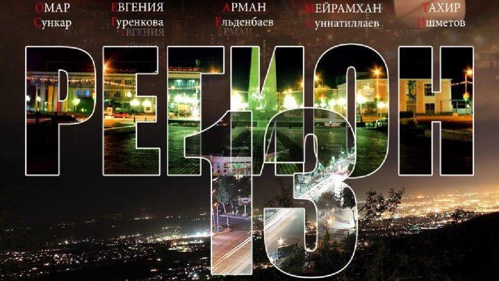 """""""PEГИOH 13"""" 2015"""