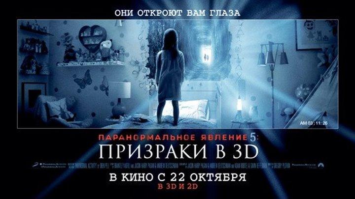 ПАРАНОРМАЛЬНОЕ ЯВЛЕНИЕ 5: ПРИЗРАКИ В 3D (2015) УЖАСЫ ПОНРАВИЛОСЬ ВСТУПАЙ В ГРУППУ!