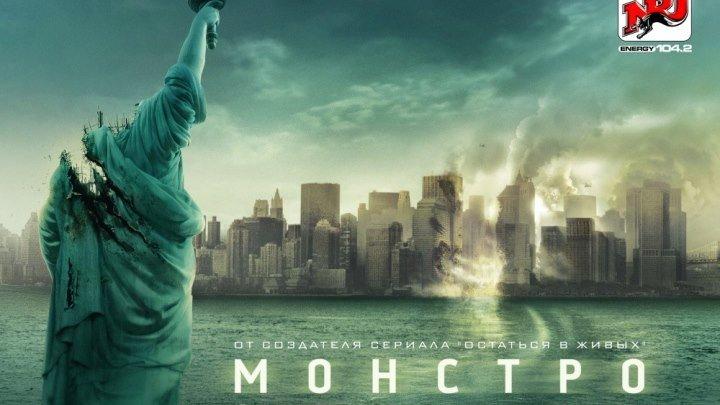 Moнcтpо (2008) HDRip