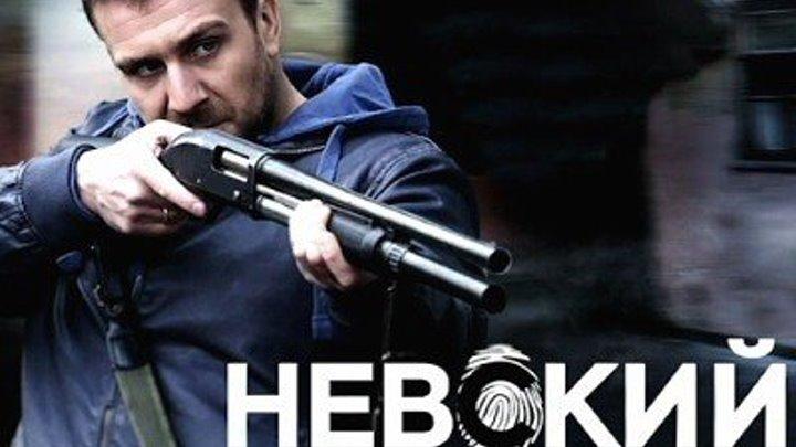 невский 3 серия(30)