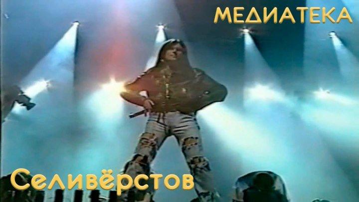 Игорь Селиверстов – Санта Лючия