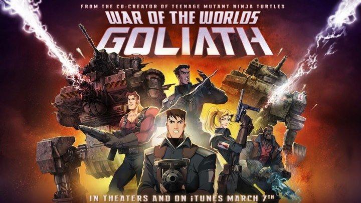 """""""Война миров: Голиаф / War of the Worlds: Goliath"""""""