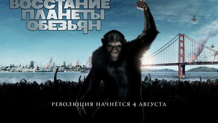 Восстание планеты обезьян - (Драма,Фантастика,Триллер) 2011 г. США