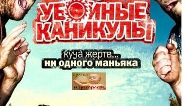 «Убойные каникулы» — пародия на хоррор,чёрная комедия,снятая режиссёром Илаем Крейгом в 2010г.
