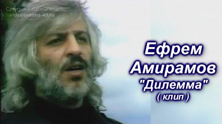 Ефрем Амирамов - Дилемма - Год-Два и Молодость пройдёт.../ клип
