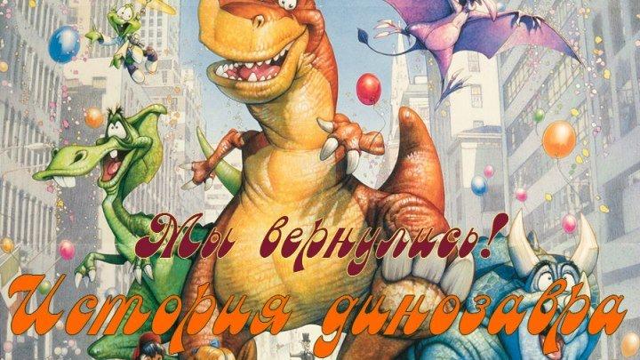 Мы вернулись! История динозавра 1993 СТС