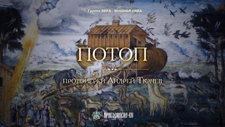 Потоп) Закон Божий с протоиереем Андреем Ткачевым