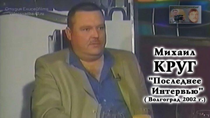 Михаил Круг - Последнее Интервью, Волгоград / 2002 / полная версия
