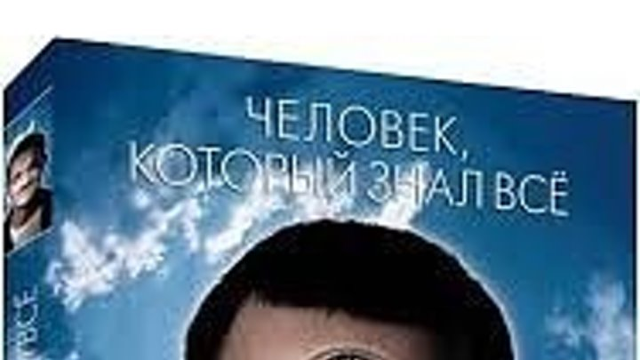 ЧЕЛОВЕК КОТОРЫЙ ЗНАЛ ВСЕ 2009 супер класный фильм фантастика Россия (1)