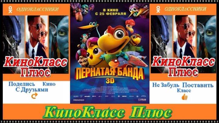 Пернатая банда(HD-720)(2016)-мультфильм,семейный,приключения...
