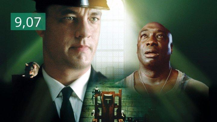 Зеленая миля HD (1999)