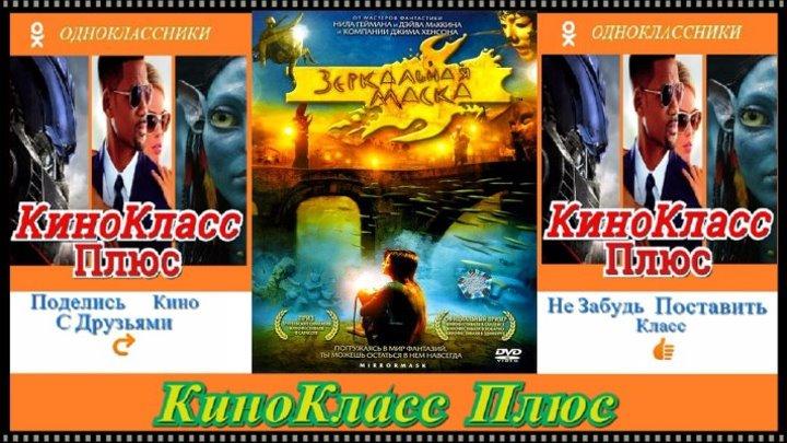 Зеркальная маска(HD-720)(2005)-фэнтези,приключения,семейный...
