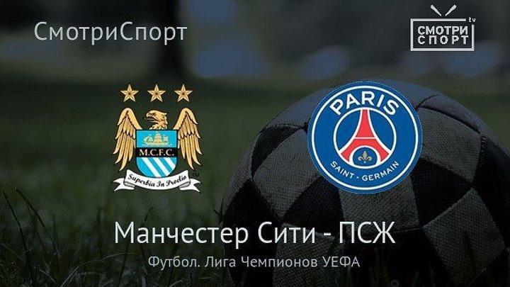 Манчестер Сити 1-0 ПСЖ
