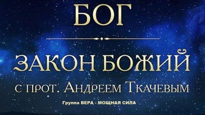 БОГ. Закон Божий с протоиереем Андреем Ткачевым