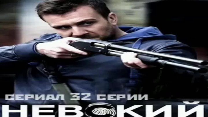 """Невский, """"Об этом никто не узнает"""", 8 серия, 2016 год (драма, детектив, криминал) качество Full"""