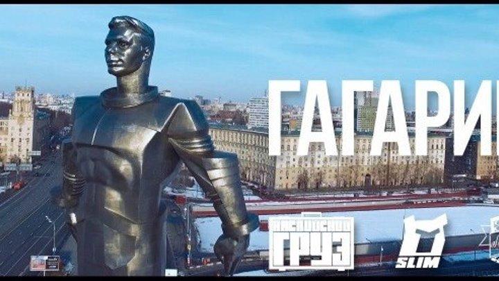 Каспийский Груз | Slim | Адвайта - Гагарин