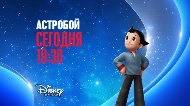 """Астробой"" на Канале Disney!"