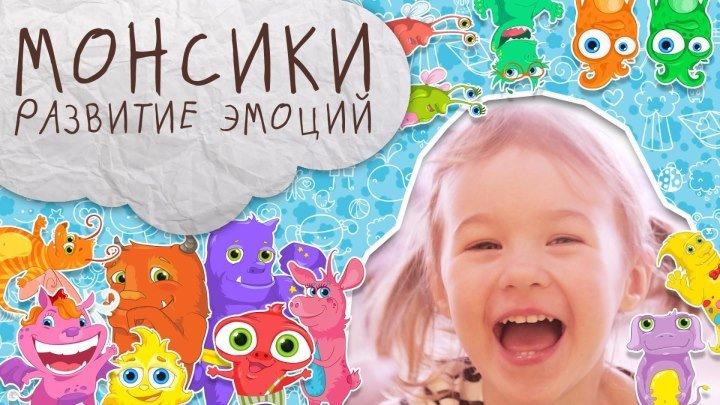 Кто такие монсики: развитие эмоций у ребенка [Супермамы]