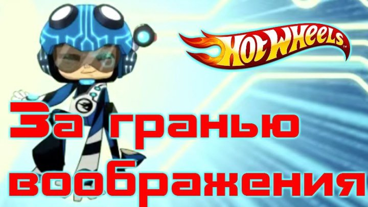 Hot Wheels За гранью воображения - Team Hot Wheels The Skills to Thrill 2015
