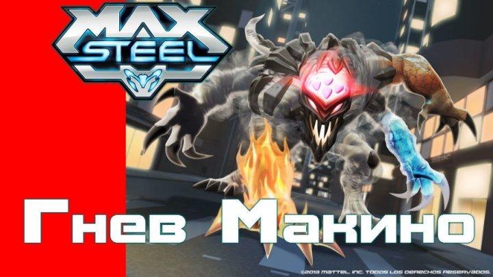 Макс Стил Гнев Макино - Max Steel The Wrath of Makino 2015