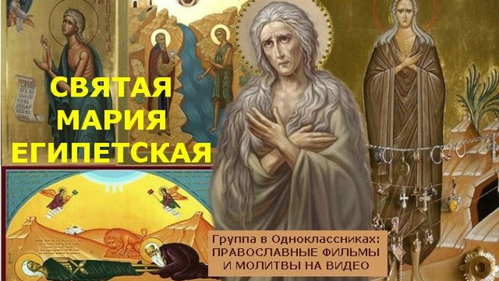 МАРИЯ ЕГИПЕТСКАЯ (мультфильм для детей и взрослых о жизни великой святой)