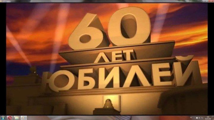 Видеоролик на заказ (пример - Юбилей 60 лет!!! (С ВОЕННОЙ ТЕМАТИКОЙ))