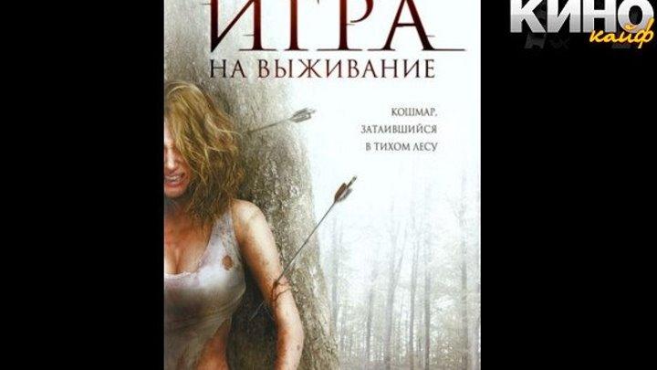 Игра на выживание (2007) - https://ok.ru/kinokayflu