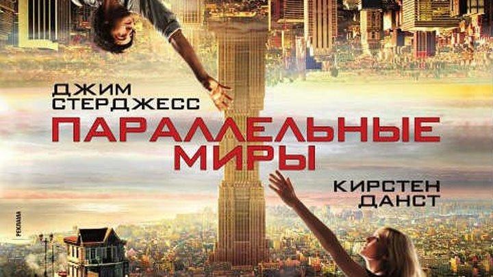 Параллельные миры 2012 ★★★★★