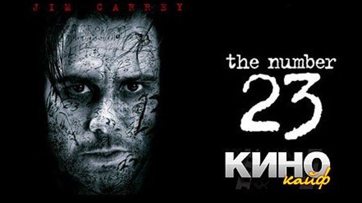 Роковое число 23 (2007) - https://ok.ru/kinokayflu