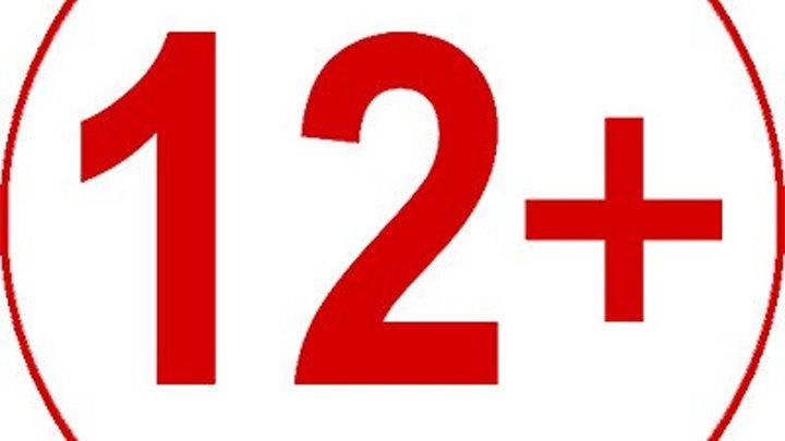 Пришельцы 3 12+