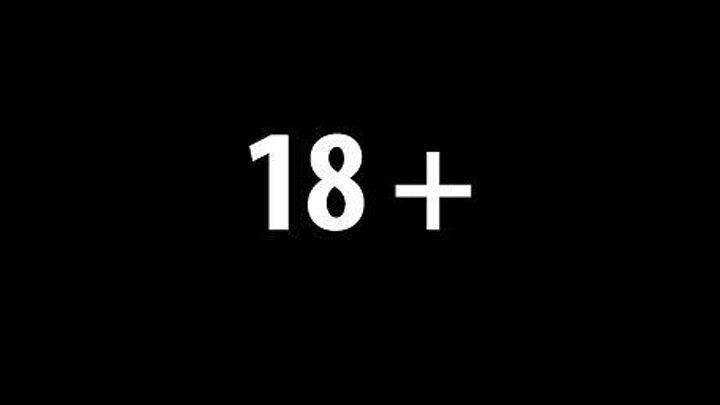 Преступник 18+