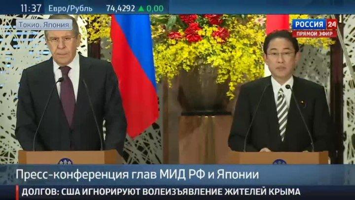 Пресс-конференция глав МИД России и Японии. Результаты и позиции (15.04.2016 11:37)