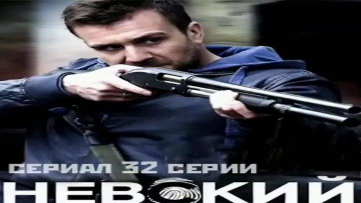 """Невский, """"Мы с тобой одной крови"""", 15 серия, 2016 год (драма, детектив, криминал) качество Full"""