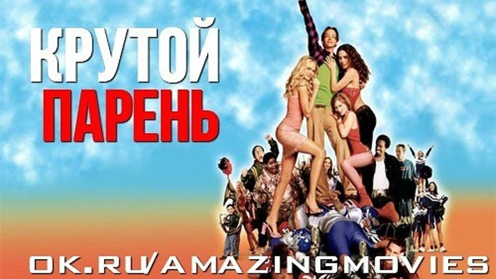 [Крутой парень_The.New.Guy].2002/.720p