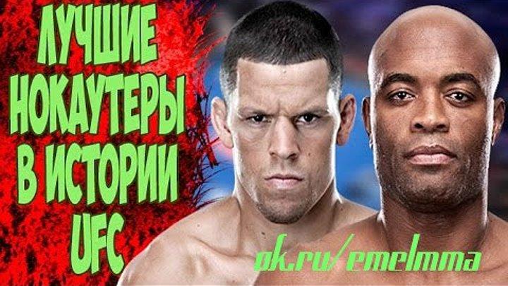 ★ ТОП 5 ЛУЧШИХ НОКАУТЕРОВ UFC ★