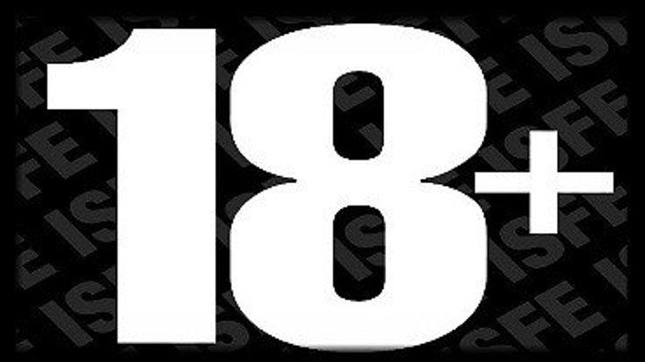 (18+). НЕ ДЛЯ СЛАБОНЕРВНЫХ, Катя Дроздовская. Сергей Пузановский. Аркадий Сержич. - Исключительно для взрослых