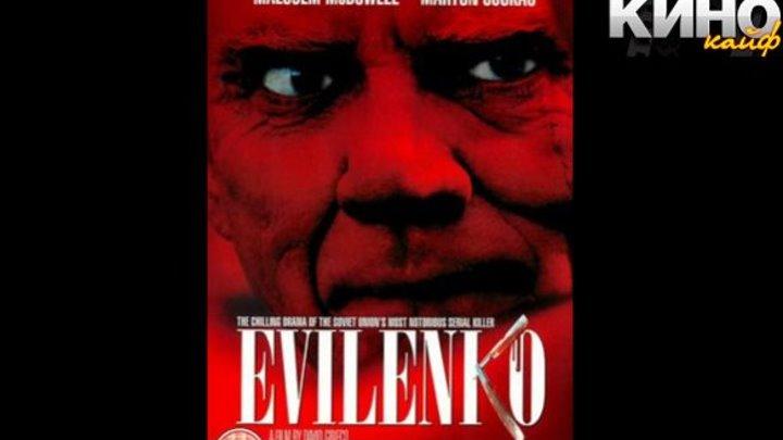 Эвиленко (2004) - https://ok.ru/kinokayflu