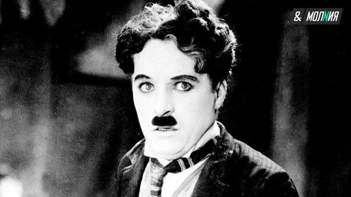16 апреля 1889 года родился Чарли Чаплин