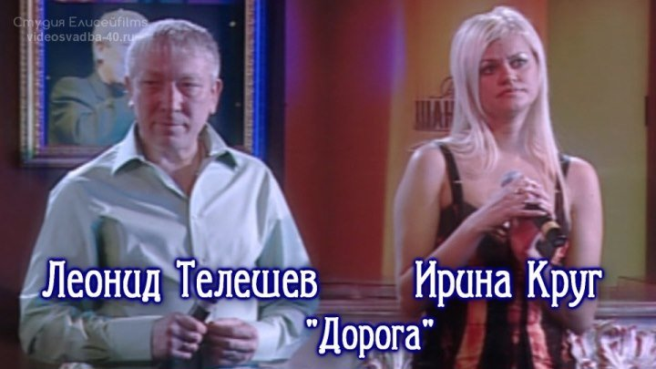 Ирина Круг и Леонид Телешев - Дорога