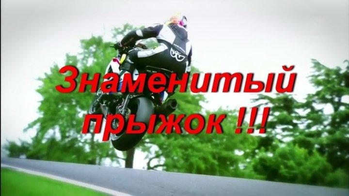 Знаменитый прыжок !!!