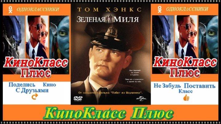 Зеленая миля(HD-1080)(1999)фентези, драма, криминал, детектив