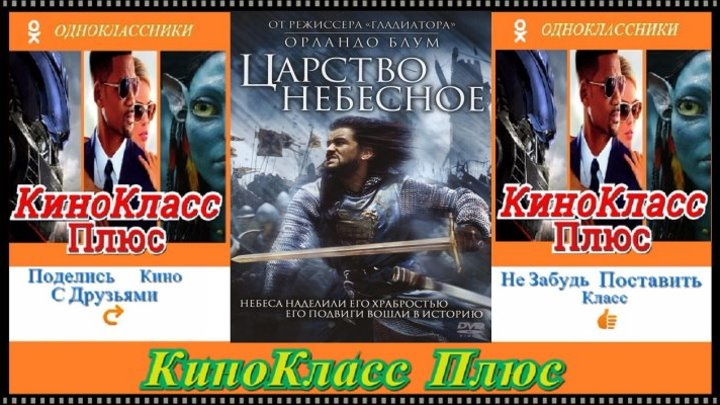 Царство небесное(HD-720)(2005)-исторический,драма,боевик-чистый звук