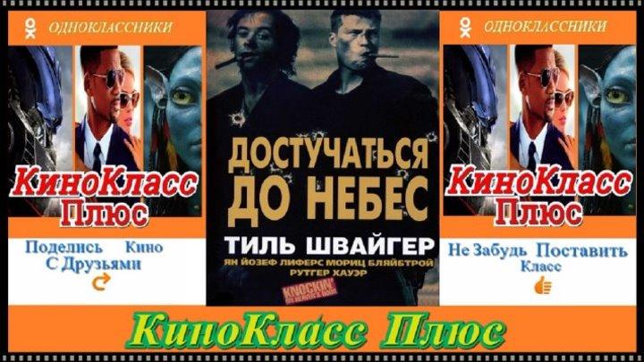 Достучаться до небес (HD-1080)(1997)-драма,Ккомедия,криминал