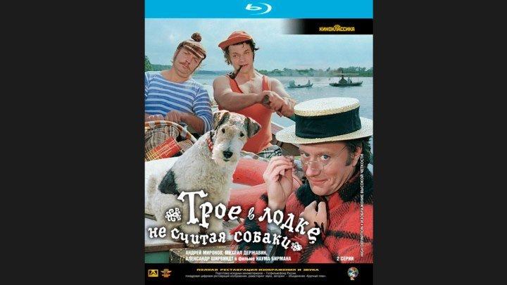"""""""Трое в лодке, не считая собаки"""" _ (1979) Комедия,музыкальный.(HD 720p.)"""